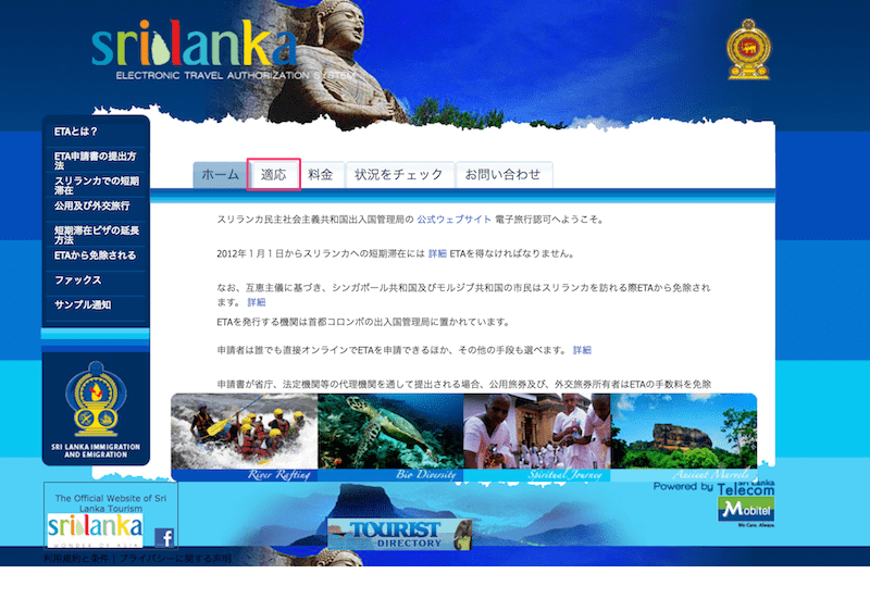 srilanka-visa2
