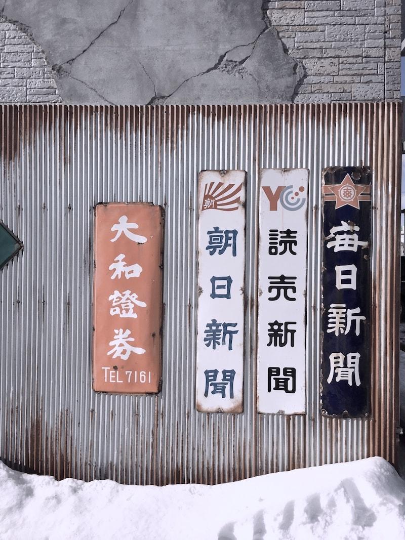 Obihiro 9