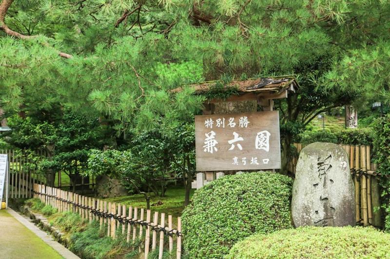 Kanazawa 2nights spot 20