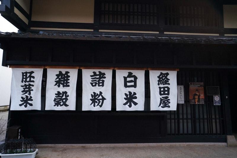 Kanazawa 2nights spot 3