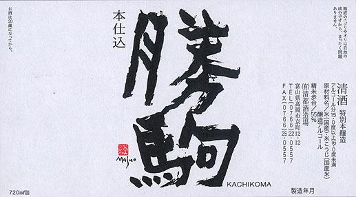 Toyama groumet 22