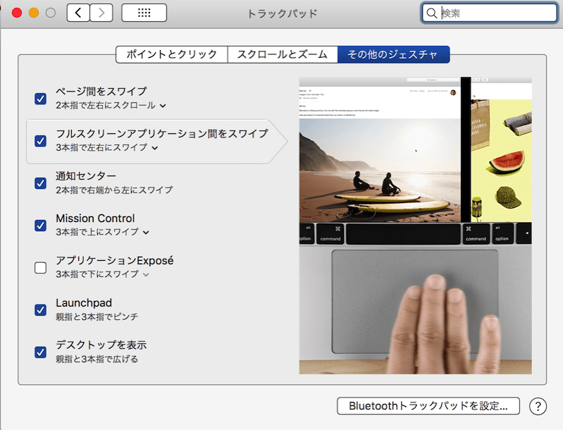 Macbook setting 11