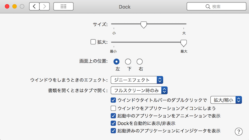 Macbook setting 12