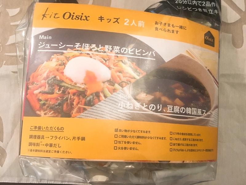 Oisix otameshi 35 KitOisix野菜とジューシーそぼろのビビンバ