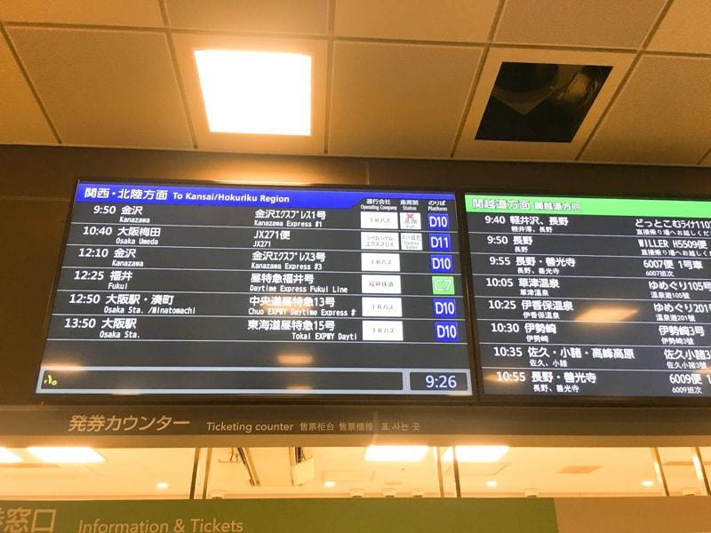 Shinjuku busterminal 11 チケットカウンター