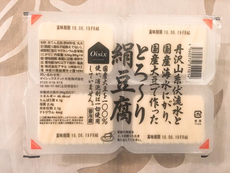 Oisix otameshi 22 とろーり絹豆腐