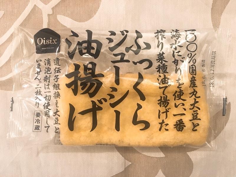 Oisix otameshi 23 ふっくらジューシー油揚