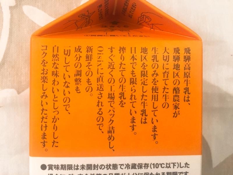 Oisix otameshi 32 飛騨高原牛乳横