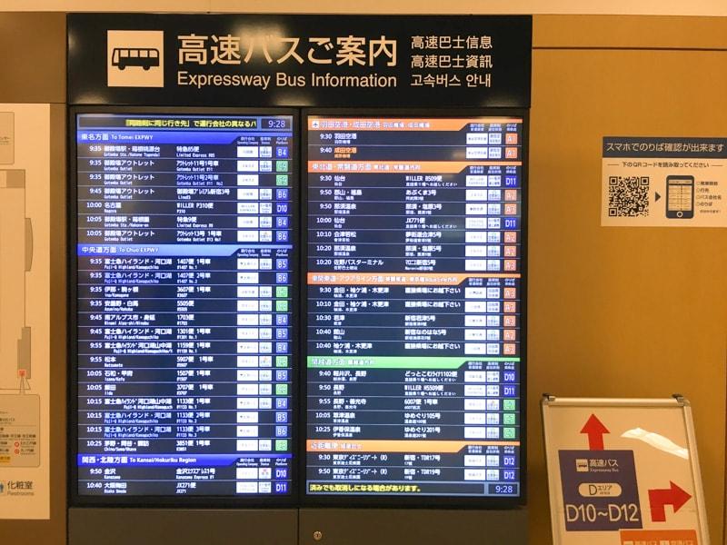 Shinjuku busterminal 14 案内板