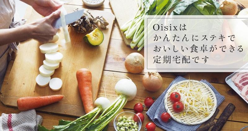 Oisix otameshi 12