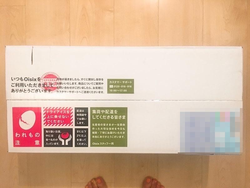 oisix-otameshi-19