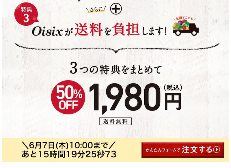 Oisix otameshi 3