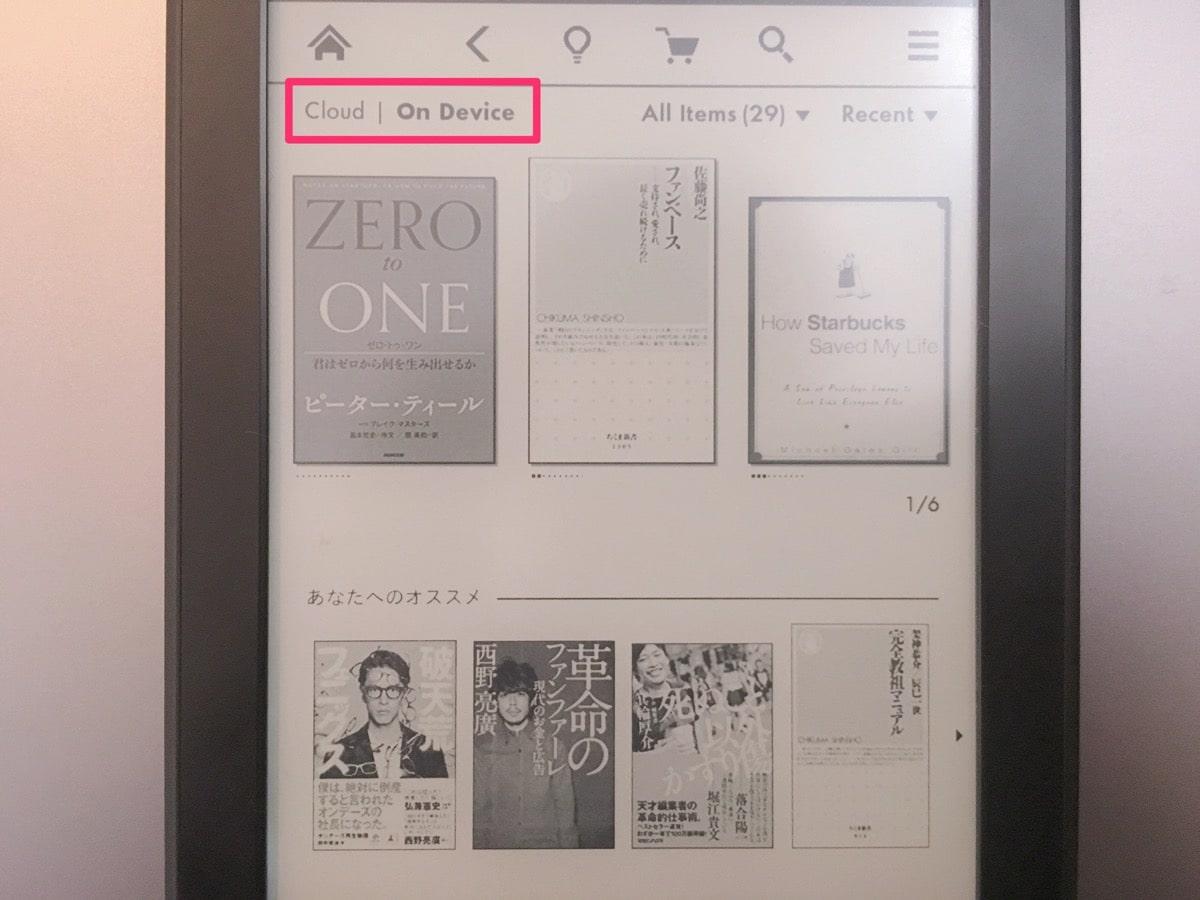 Kindle 12 クラウド管理