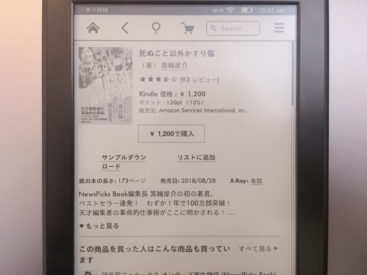 Kindle 11 ストアに直結