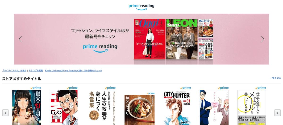 Kindle 18 primereading