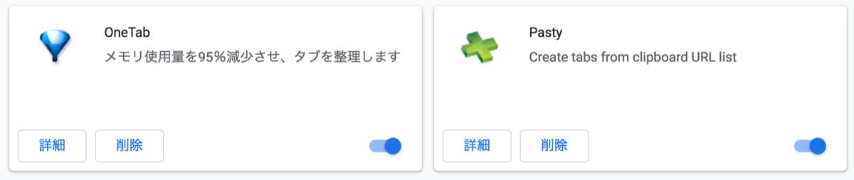 Tab 3 拡張機能画面