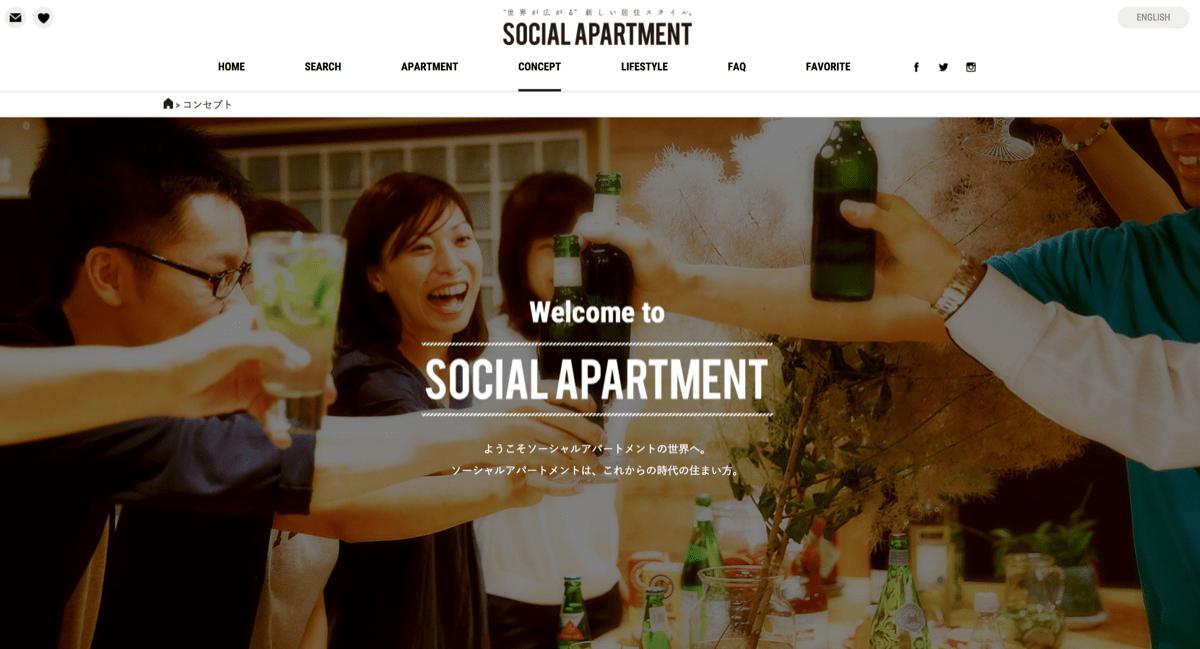 Social apartment 2公式サイト