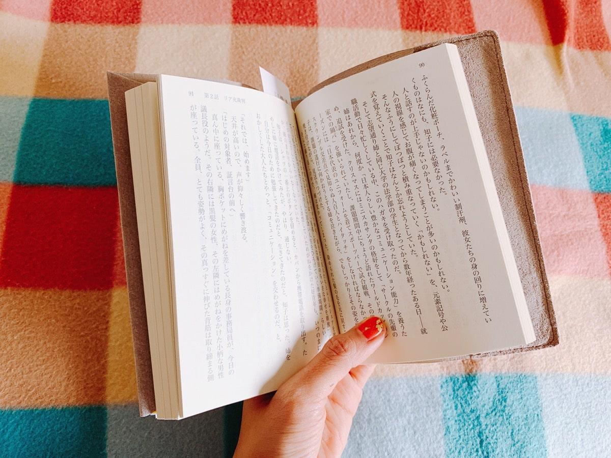 Bibliophilic bookcover 12本開く