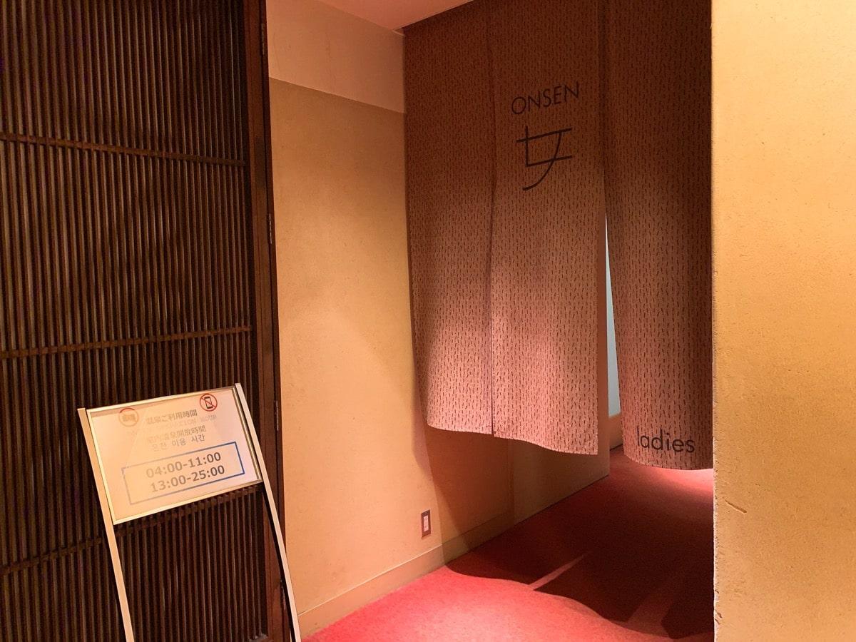 Hilton niseko 24温泉入り口
