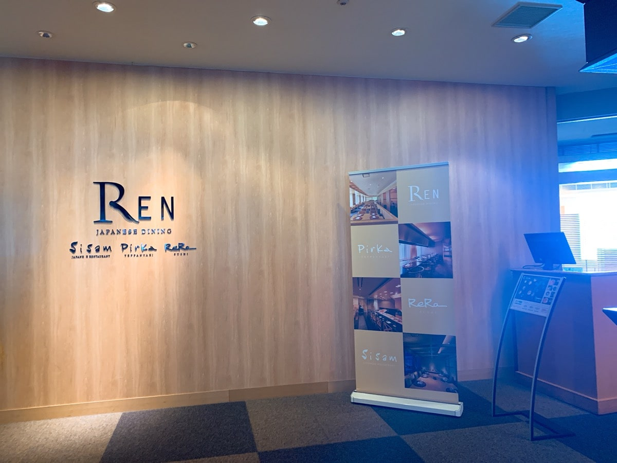 Hilton niseko 12レストラン3