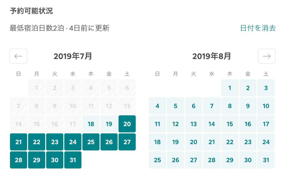 Airbnb howto 19空き状況カレンダー