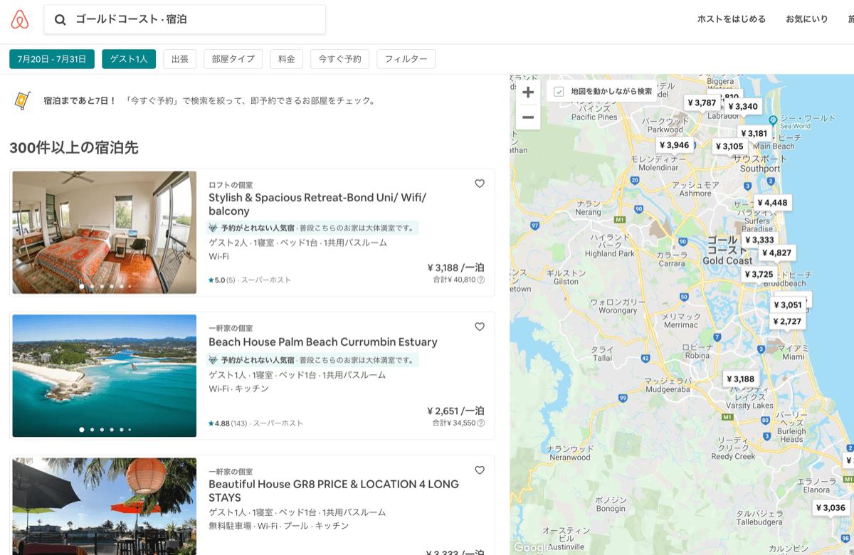 Airbnb howto 17検索結果画面