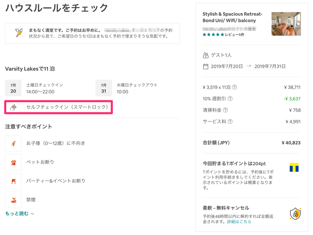 Airbnb howto 25予約画面