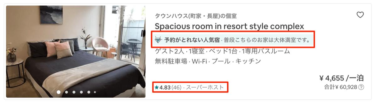 Airbnb longstay 5予約が 取れないスーパーホスト