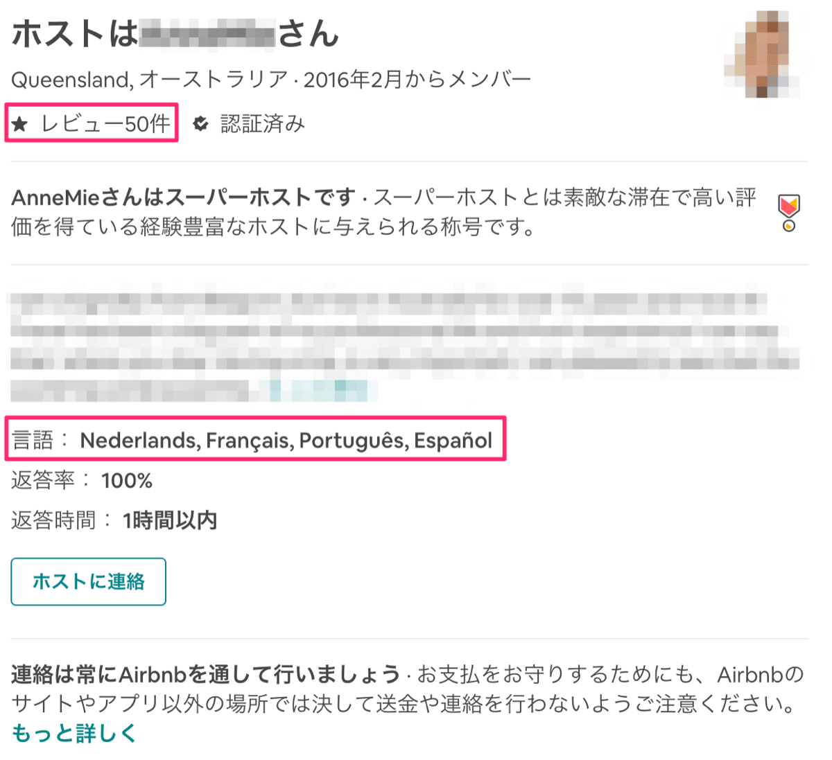 Airbnb howto 24ホスト情報