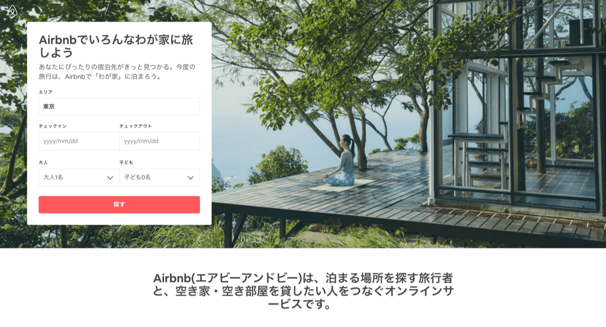 Airbnb howto 15
