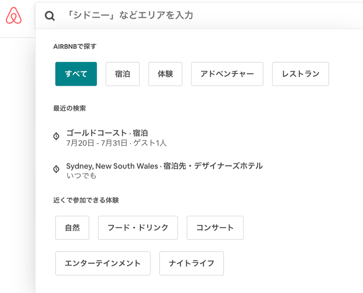 Airbnb howto 16検索