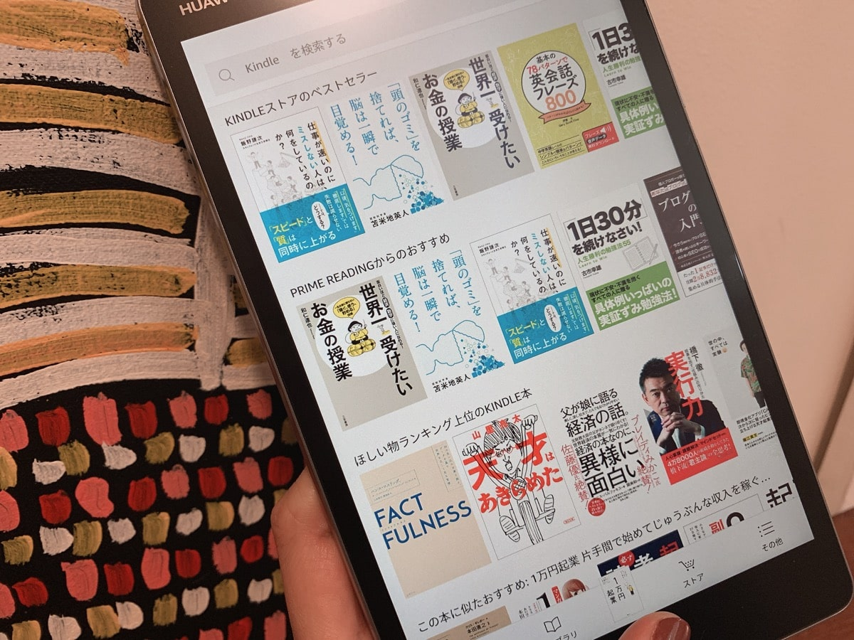 Tablet use 8本読書