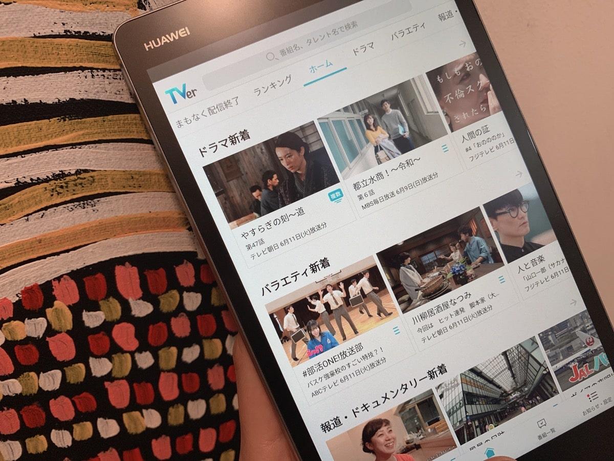 Tablet use 5ドラマ バラエティ