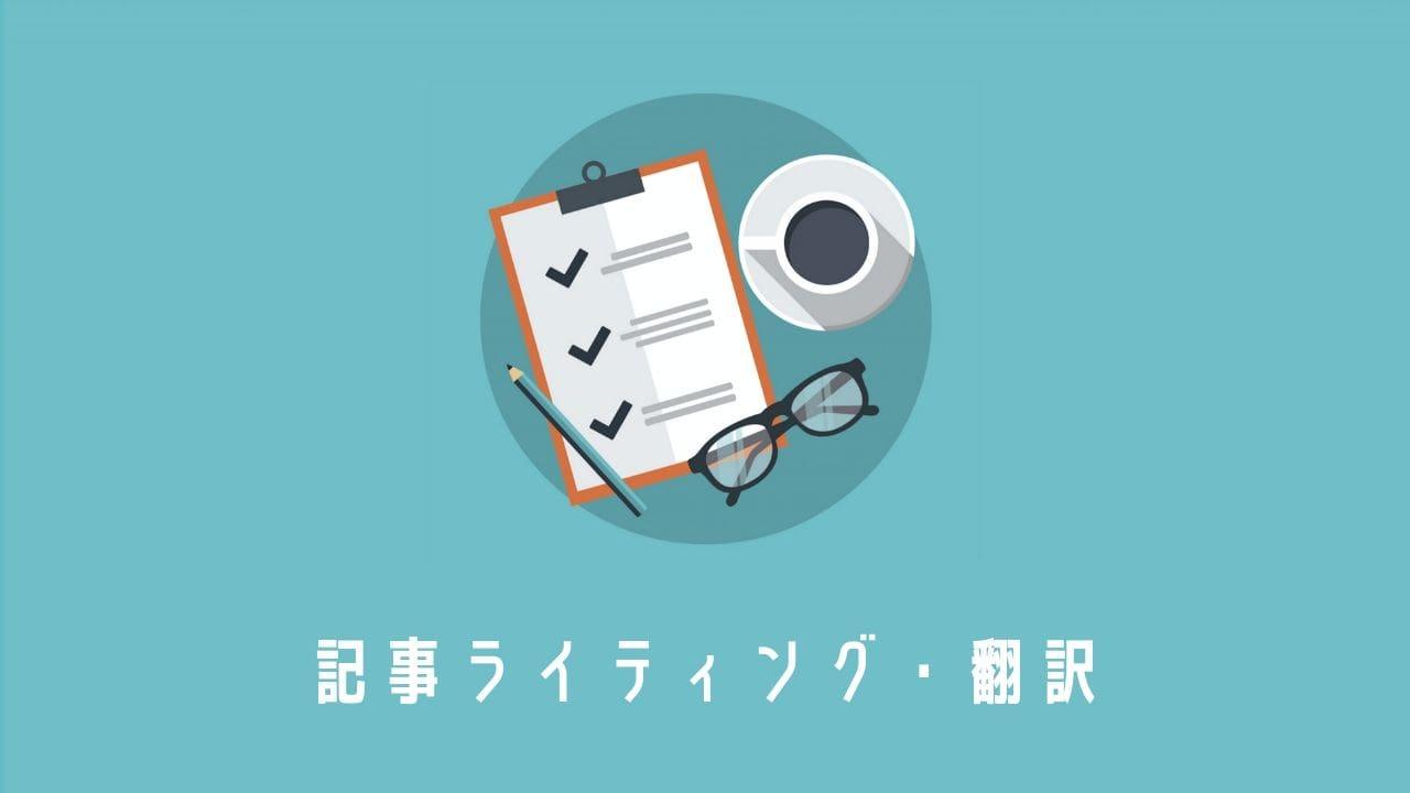 3-記事ライティング翻訳