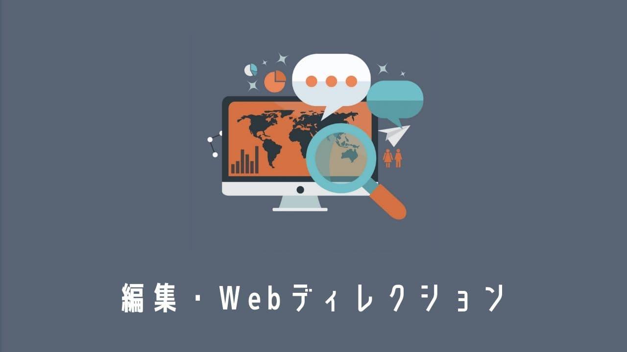 4-編集Webディレクション