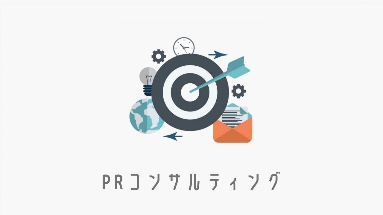 1-PRコンサルティング