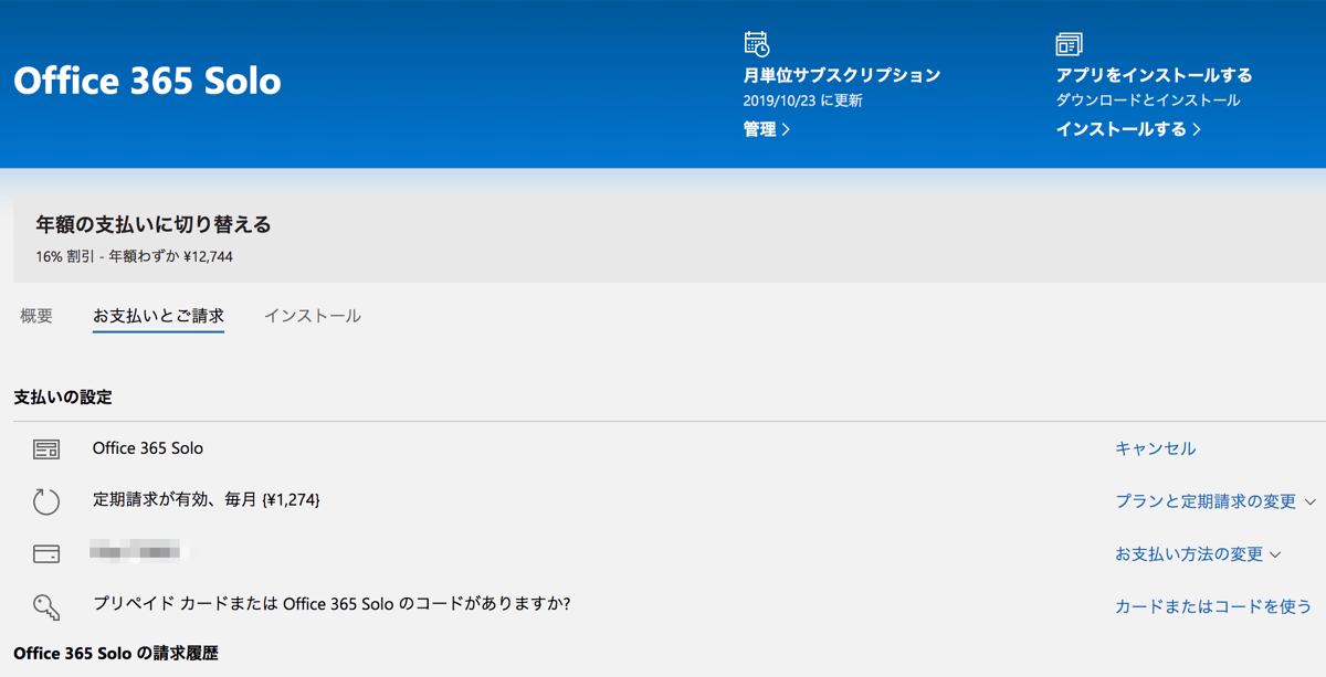 Office365 unsbscribe 5支払い切り替え画面