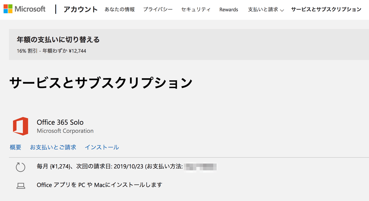 Office365 unsbscribe 1サブスクリプションの詳細
