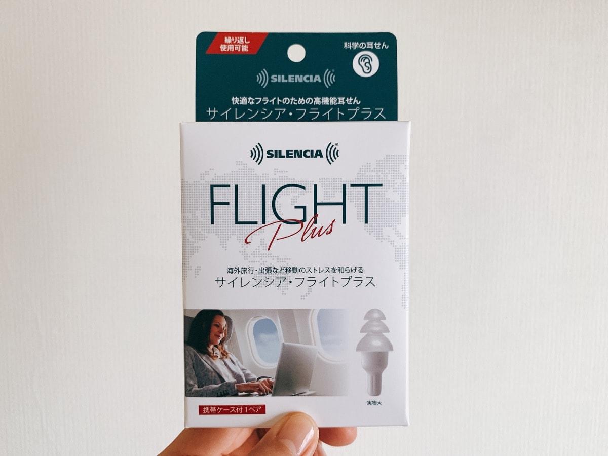 Flightplus 1サイレンシアフライトプラス
