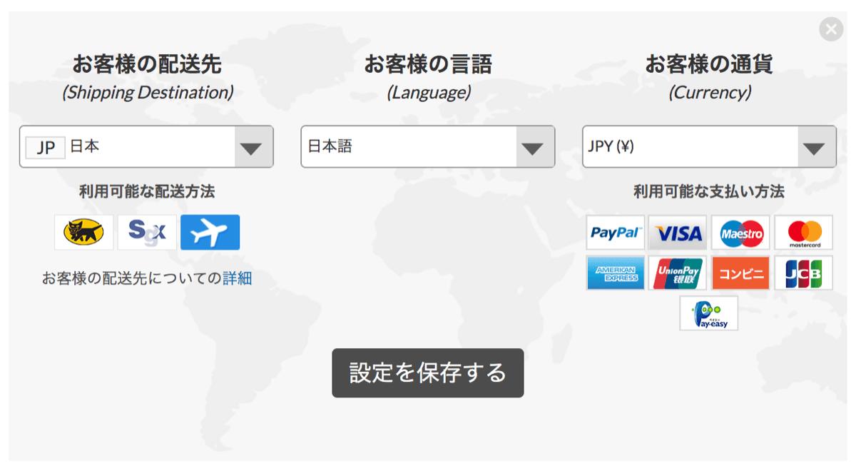 Iherb basic 8日本語化選択画面