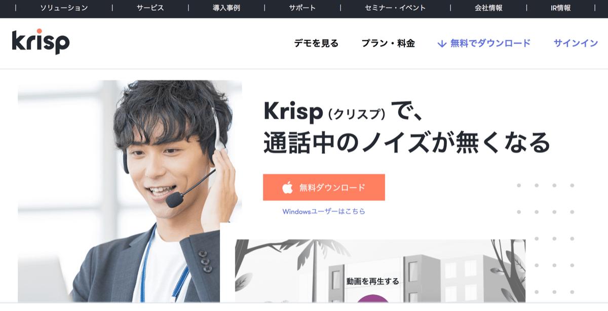 Krisp 1ダウンロードサイト