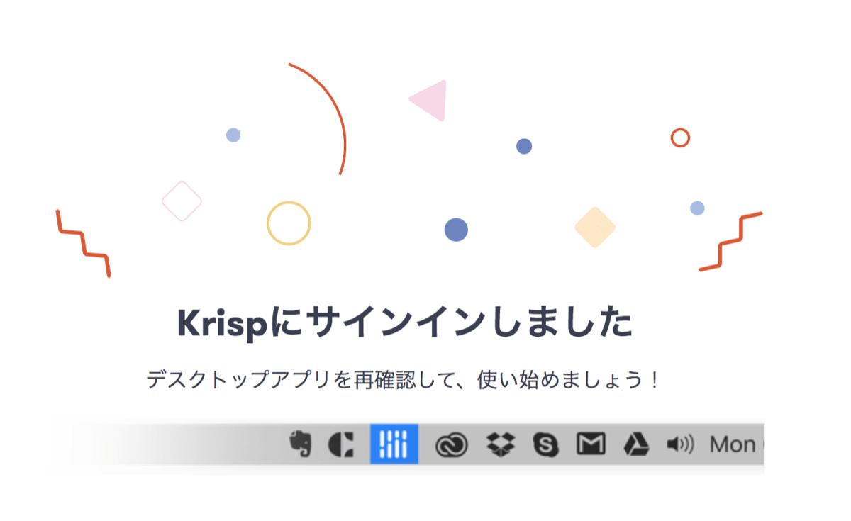 Krisp 7サインイン完了