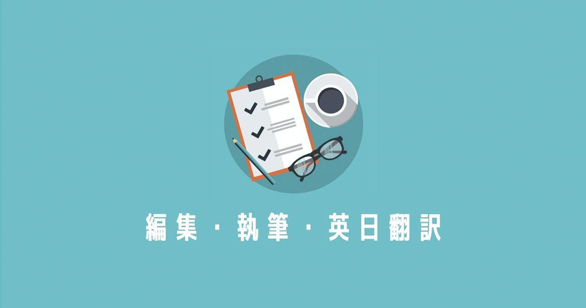 3_編集・執筆・英日翻訳