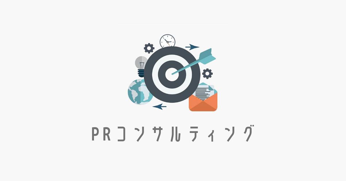 1_PRコンサルティング