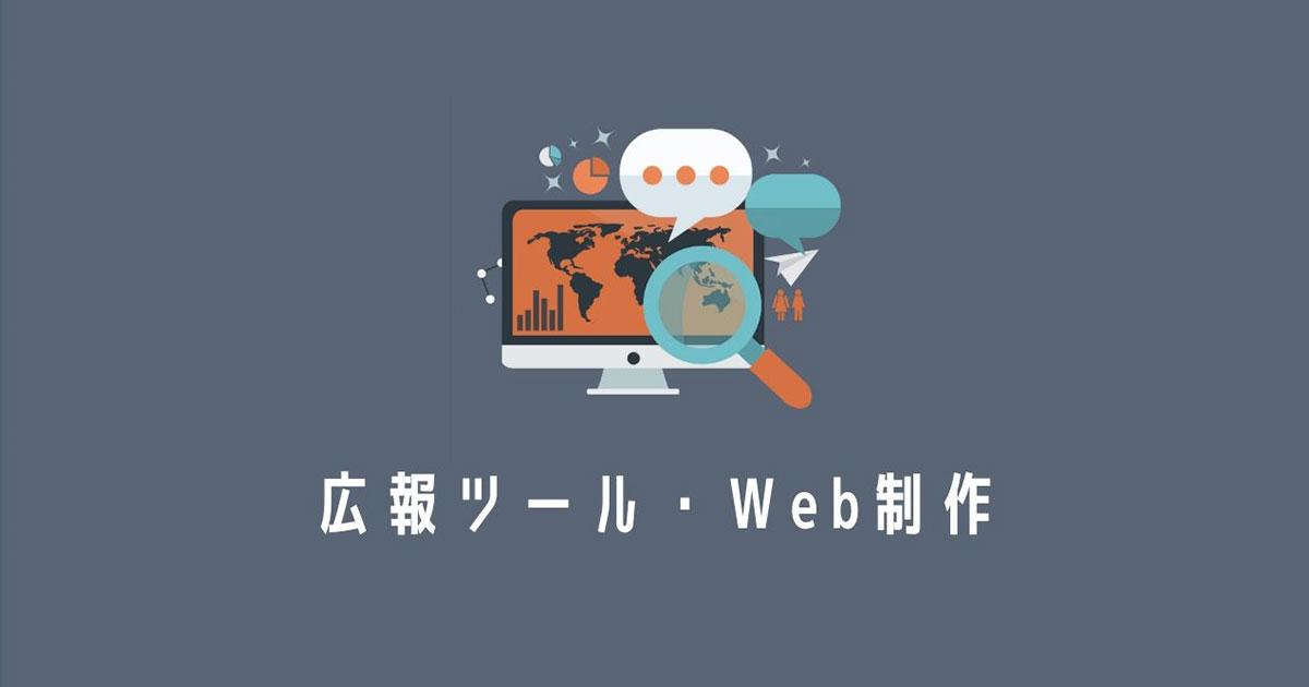 2_広報ツール・Web制作