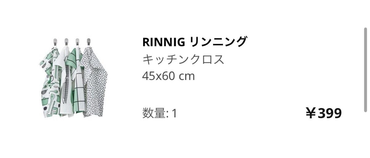 Ikea haul 8キッチンクロス