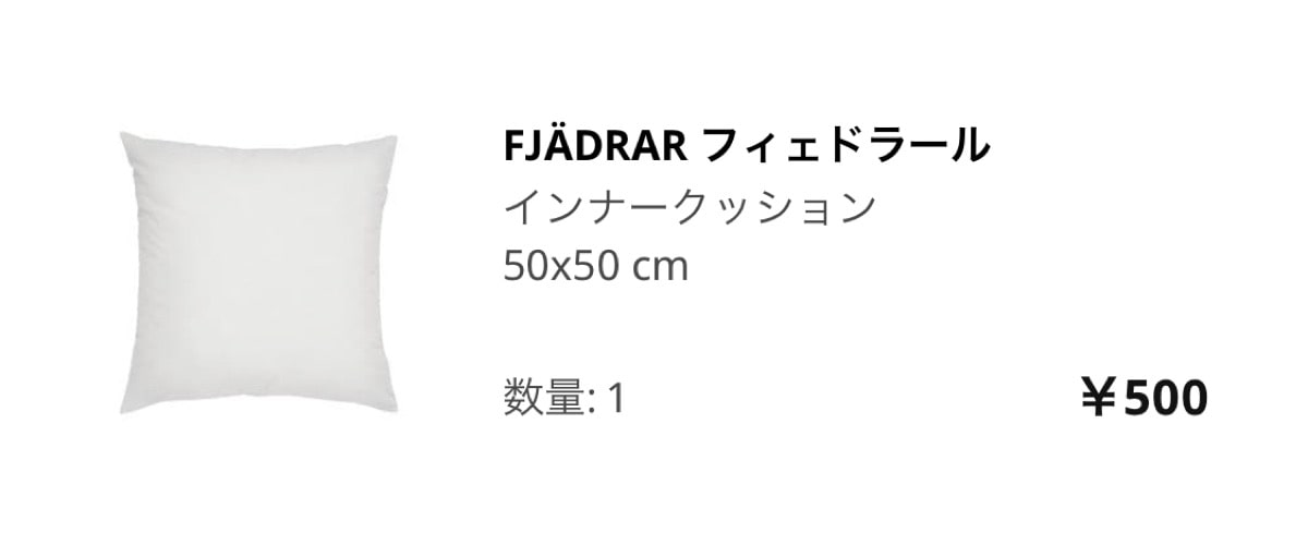 Ikea haul 3クッション