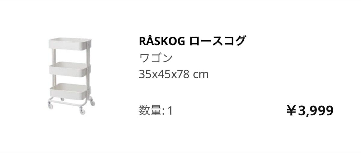 Ikea haul 19ワゴン
