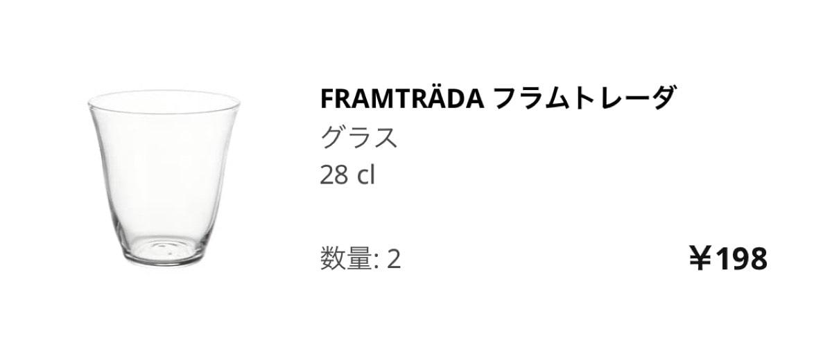 Ikea haul 11グラス
