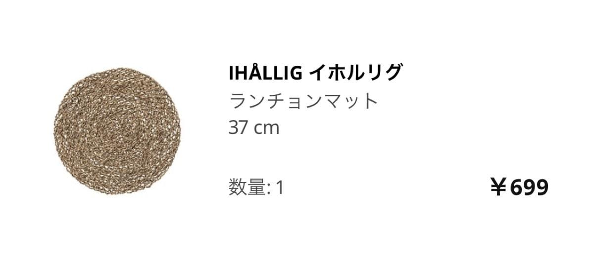 Ikea haul 6ランチョンマット